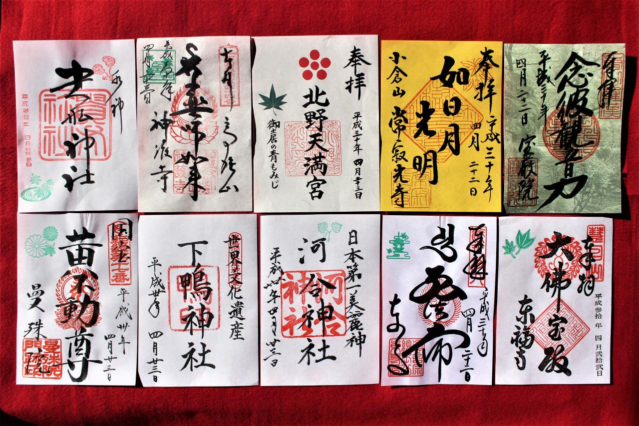 京都の青もみじ巡り御朱印